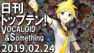 日刊トップテン!VOCALOID&something プレイリスト【2019.02.24】