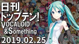 日刊トップテン!VOCALOID&something プレイリスト【2019.02.25】