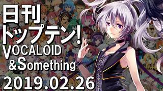 日刊トップテン!VOCALOID&something プレイリスト【2019.02.26】