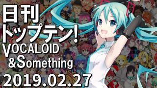 日刊トップテン!VOCALOID&something プレイリスト【2019.02.27】