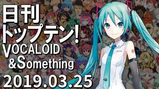日刊トップテン!VOCALOID&something プレイリスト【2019.03.25】