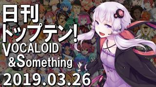 日刊トップテン!VOCALOID&something プレイリスト【2019.03.26】