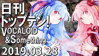 日刊トップテン!VOCALOID&something プレイリスト【2019.03.28】