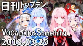 日刊トップテン!VOCALOID&something プレイリスト【2019.03.29】