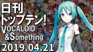 日刊トップテン!VOCALOID&something プレイリスト【2019.04.21】