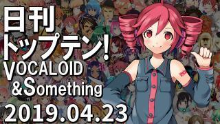 日刊トップテン!VOCALOID&something プレイリスト【2019.04.23】