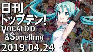 日刊トップテン!VOCALOID&something プレイリスト【2019.04.24】