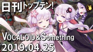 日刊トップテン!VOCALOID&something プレイリスト【2019.04.25】