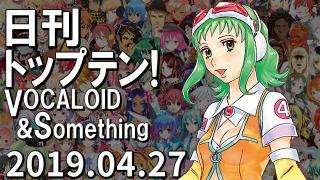 日刊トップテン!VOCALOID&something プレイリスト【2019.04.27】