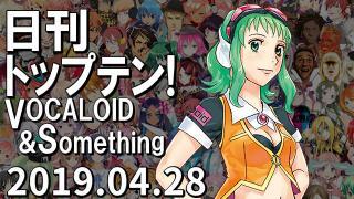 日刊トップテン!VOCALOID&something プレイリスト【2019.04.28】