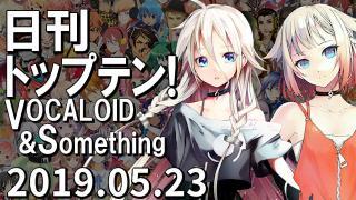 日刊トップテン!VOCALOID&something プレイリスト【2019.05.23】