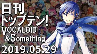 日刊トップテン!VOCALOID&something プレイリスト【2019.05.29】