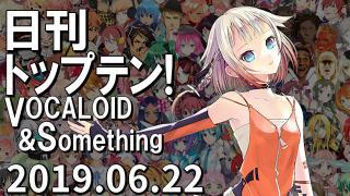 日刊トップテン!VOCALOID&something プレイリスト【2019.06.22】