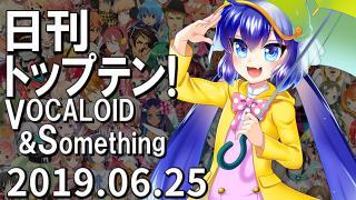 日刊トップテン!VOCALOID&something プレイリスト【2019.06.25】