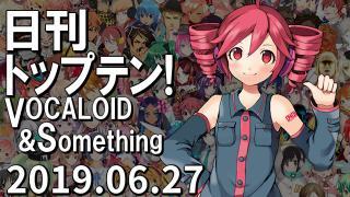 日刊トップテン!VOCALOID&something プレイリスト【2019.06.27】