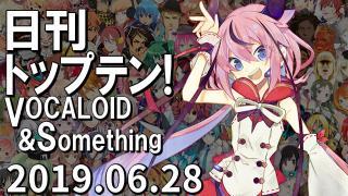 日刊トップテン!VOCALOID&something プレイリスト【2019.06.28】