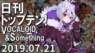 日刊トップテン!VOCALOID&something プレイリスト【2019.07.21】