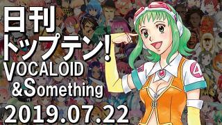 日刊トップテン!VOCALOID&something プレイリスト【2019.07.22】