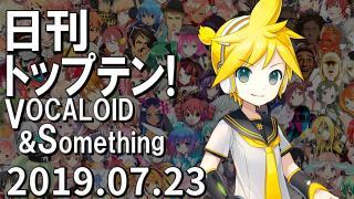 日刊トップテン!VOCALOID&something プレイリスト【2019.07.23】