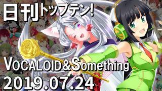 日刊トップテン!VOCALOID&something プレイリスト【2019.07.24】