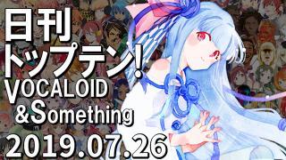 日刊トップテン!VOCALOID&something プレイリスト【2019.07.26】