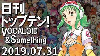 日刊トップテン!VOCALOID&something プレイリスト【2019.07.31】