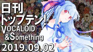 日刊トップテン!VOCALOID&something プレイリスト【2019.09.02】