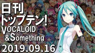 日刊トップテン!VOCALOID&something プレイリスト【2019.09.16】
