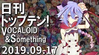 日刊トップテン!VOCALOID&something プレイリスト【2019.09.17】