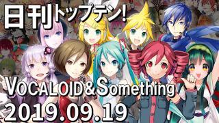 日刊トップテン!VOCALOID&something プレイリスト【2019.09.19】