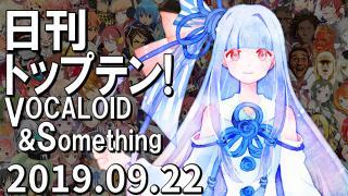 日刊トップテン!VOCALOID&something プレイリスト【2019.09.22】