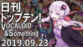 日刊トップテン!VOCALOID&something プレイリスト【2019.09.23】