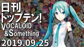 日刊トップテン!VOCALOID&something プレイリスト【2019.09.25】