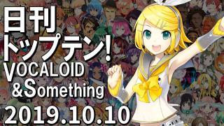 日刊トップテン!VOCALOID&something プレイリスト【2019.10.10】