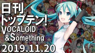 日刊トップテン!VOCALOID&something プレイリスト【2019.11.20】