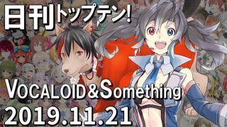日刊トップテン!VOCALOID&something プレイリスト【2019.11.21】
