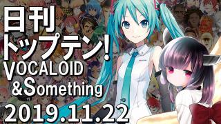 日刊トップテン!VOCALOID&something プレイリスト【2019.11.22】