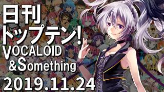 日刊トップテン!VOCALOID&something プレイリスト【2019.11.24】