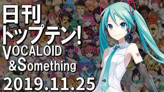 日刊トップテン!VOCALOID&something プレイリスト【2019.11.25】