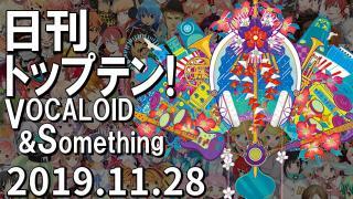 日刊トップテン!VOCALOID&something プレイリスト【2019.11.28】