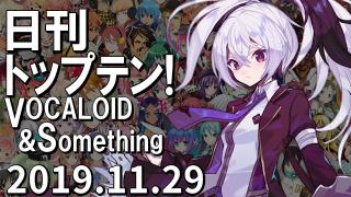 日刊トップテン!VOCALOID&something プレイリスト【2019.11.29】