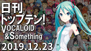 日刊トップテン!VOCALOID&something プレイリスト【2019.12.23】