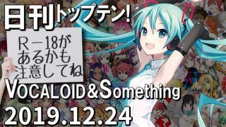 日刊トップテン!VOCALOID&something プレイリスト【2019.12.24】