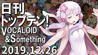 日刊トップテン!VOCALOID&something プレイリスト【2019.12.26】