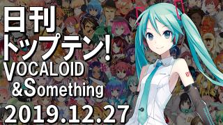 日刊トップテン!VOCALOID&something プレイリスト【2019.12.27】