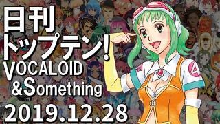 日刊トップテン!VOCALOID&something プレイリスト【2019.12.28】