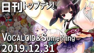 日刊トップテン!VOCALOID&something プレイリスト【2019.12.31】