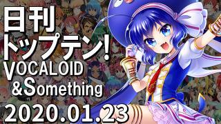 日刊トップテン!VOCALOID&something プレイリスト【2020.01.23】