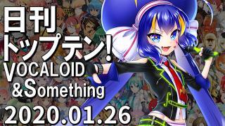日刊トップテン!VOCALOID&something プレイリスト【2020.01.26】