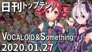 日刊トップテン!VOCALOID&something プレイリスト【2020.01.27】